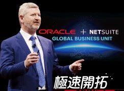 【#1239 Biz.IT】Oracle+NetSuite 極速開拓雲端版圖