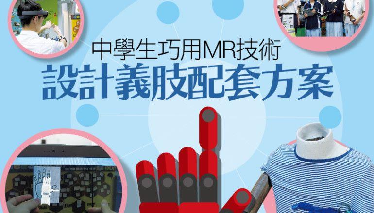 【#1239 eKids】中學生用 MR 設計義肢配套方案