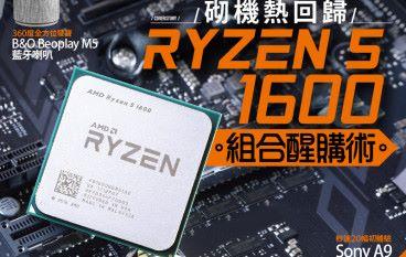 【#1240 PCM】砌機熱回歸 Ryzen 5 1600 組合醒購術