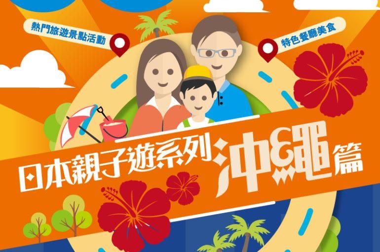 【#1240 50Tips】日本親子遊系列沖繩篇