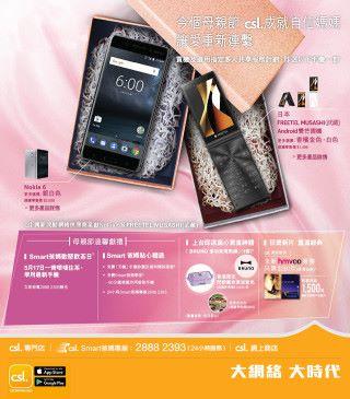 CML1270096-CSL_SAMSUNG Galaxy S7 Launch_327x265