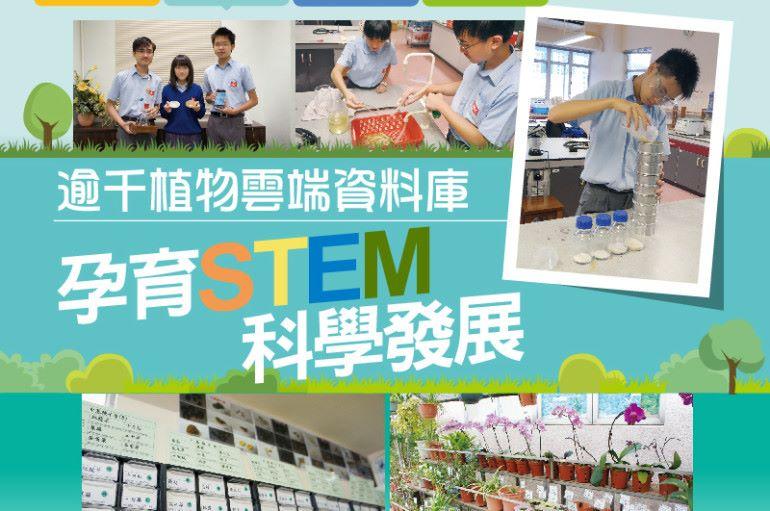 【#1241 eKids】逾千植物雲端資料庫 孕育 STEM 科學發展