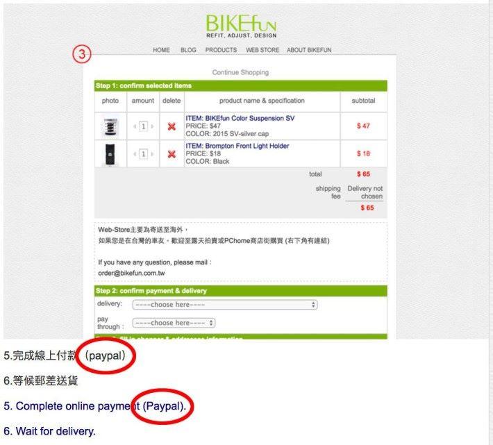 台灣不少網絡商店都是以 Paypal 作為支付平臺。