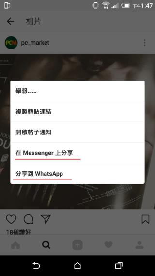 同場加映:現在可以直接分享 Instagram 照片到 Facebook Messenger 或是 Whatsapp。
