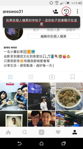更新後的Instagram 可以在個人資料的頂部看到新按鈕(紅圈)