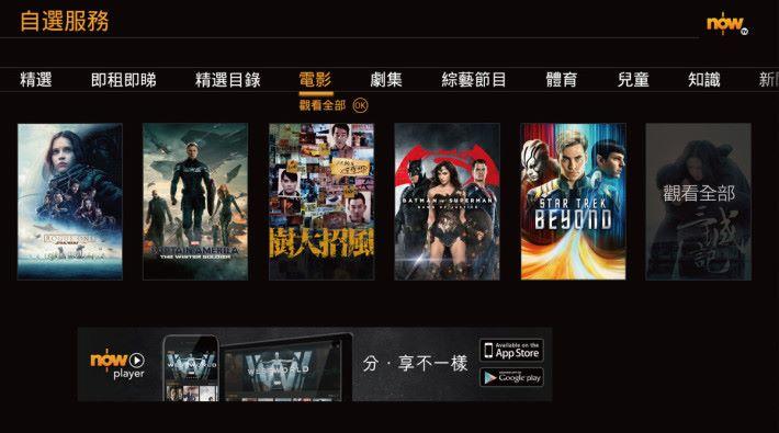 Now TV自選服務新介面, 新增以內容類型分類點播節目,一目了然,點播節目更方便。