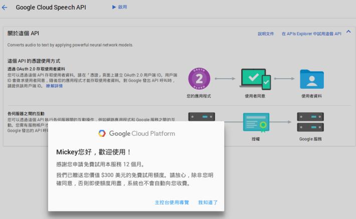 雖然 Google Assistant API 是免費的服務,不過用人工智能來進行語音辨識的 Speech API 則是收費的。 Google 提供一年 $300 美元額度,一般應用下是很充悅的。