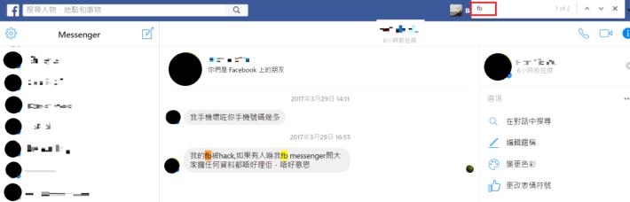 在桌面版Facebook Messenger 按下「CTRL + g」,右上角就會彈出小方框,可鍵入關鍵字搜尋對話內容。