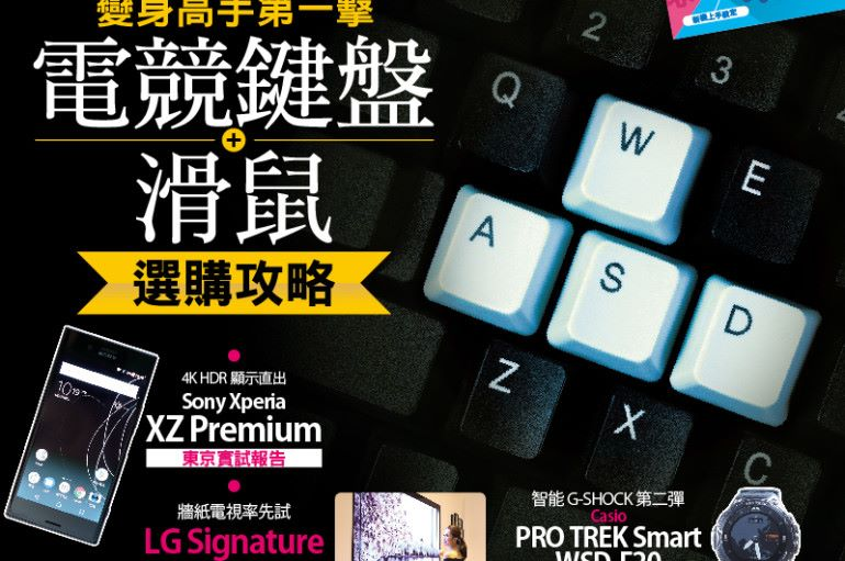 【#1238 PCM】變身高手第一擊 電競鍵盤+滑鼠選購攻略