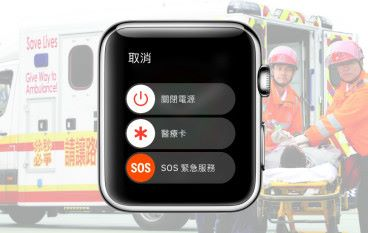 用 Apple Watch 打救命 Call