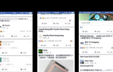 【Facebook 又出事】帖子大量消失 廣告變空白