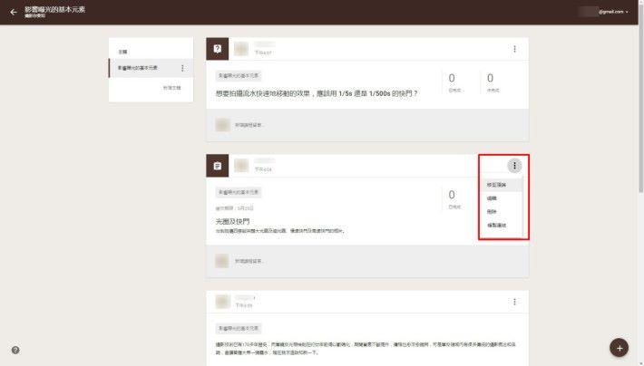 用戶可以隨時編輯公告、作業及問題,也可把它移至頂端。