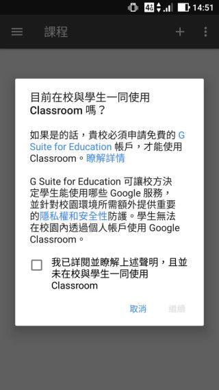 當要開始使用 Google Classroom 建立課程時,程式會詢問用戶是否在校使用,以提供額外的隱隱權和安全性。