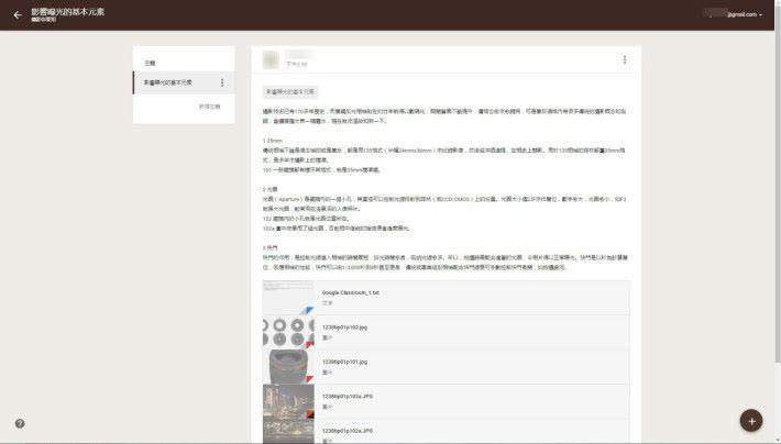 用戶可透過新增不同的主題來作分類。