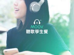 【全日制學生有福了】24 蚊月費任聽 MOOV