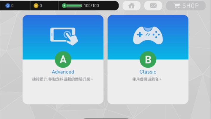 操控方法可選 ( 左) 的手機版進階設定或是( 右 ) 傳統控制