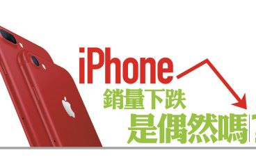 iPhone 銷量下跌是偶然嗎?