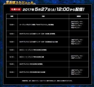 大會時間表中顯示大會將由日本時間 12 時(香港時間 11 時),一直至日本時間正午 3 時半以後。