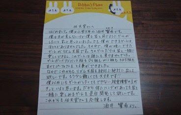 小五視障學生想打機 任天堂回信