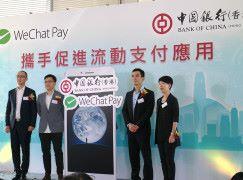 收利是!WeChat Pay 綁定中銀信用卡即有著數