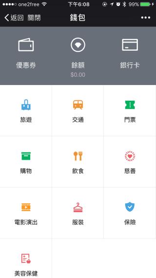 使用中銀信用卡新登記 WeChat Pay 香港的新用戶,可獲贈港幣 $10.88 WeChat 利是。