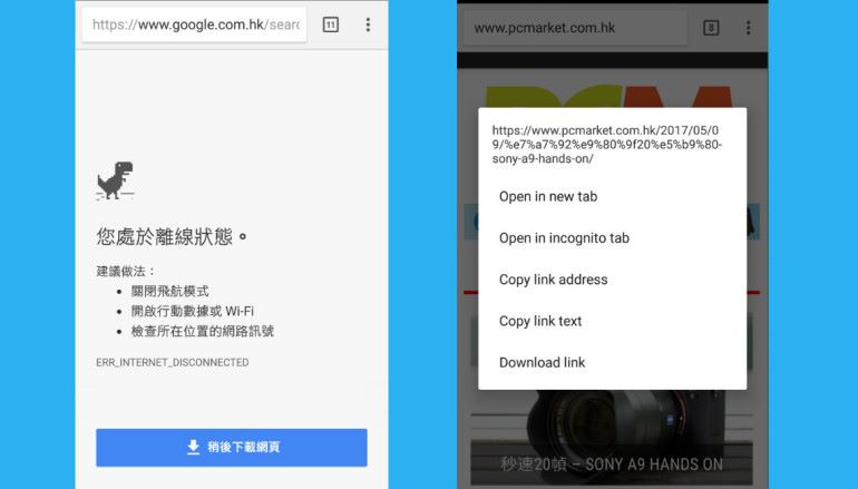 Android Chrome 更新 Download 網頁更方便