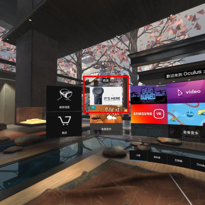 在 Oculus 程式裡有一個專區集合所有支援動態控制器的程式和遊戲