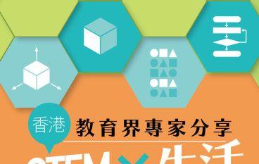 【#1238 eKids】香港教育界專家分享 STEM × 生活