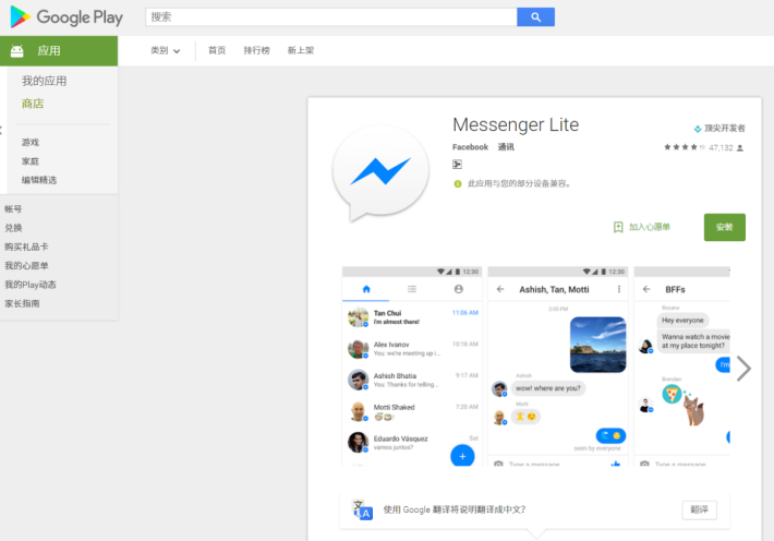 Facebook Messenger Lite 終於在香港上架