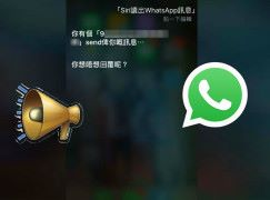 叫 Siri 讀出 Whatsapp 信息