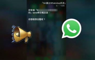 叫 Siri 讀出 Whatsapp 信息