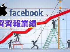 iPhone 賣少了 Apple 盈利卻上升 Facebook 國民人數邁向 20 億