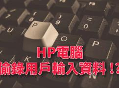 【竊聽疑雲】有心定無意? HP 音效驅動程式偷錄用戶輸入