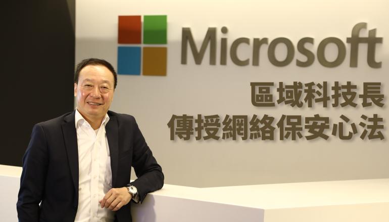 WannaCry 危機!Microsoft 區域科技長傳授網絡保安心法