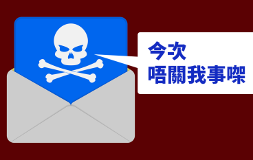 【真相更嚇人】WannaCry 原來唔係靠電郵傳播