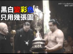 舊片翻新只要幾張樣本 NHK 用 AI 來為黑白片上色