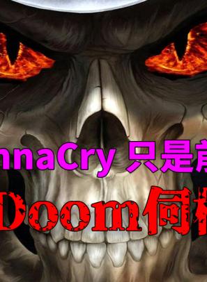 WannaCry 只是前奏!BlueDoom 伺機待發