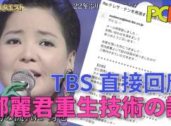 【PCM 獨家】TBS 直接回應 PCM 查詢 鄧麗君重生技術之謎