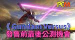 Gundam Versus 發售前最後公測機會