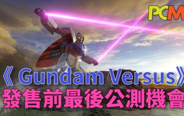 《GUNDAM VERSUS》繁中版 7 月 6 日上市!6 月公測人人有得玩