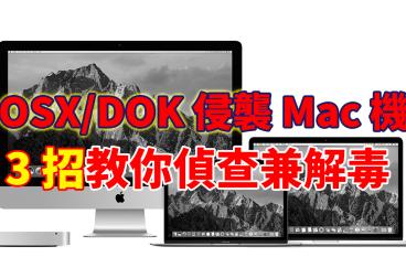 防毒軟件無效!惡意軟件 OSX/DOK 截取 Mac 機通信