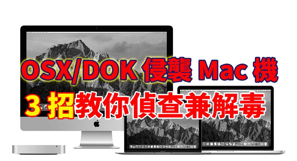 防毒軟件無效!惡意軟件 OSX/DOK 截取 Mac 機通信 - PCM