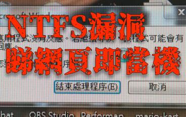 【 NTFS 漏洞】睇網頁即「當機」 舊版 Windows 現臭蟲