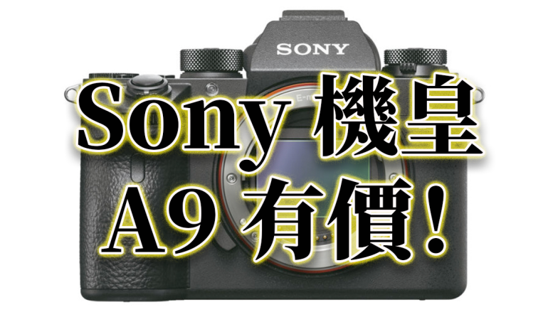 Sony A9 行貨有價!