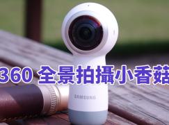 小香菇 360 直播 Samsung Gear 360 鏡頭