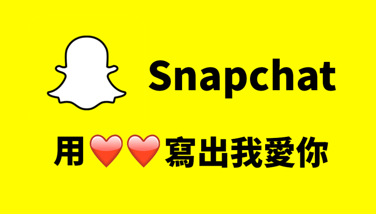Snapchat 新功能 心心寫出我愛你