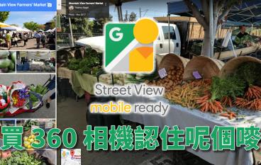 買 360相機前必看! Google 推出 Street View Ready 標準認證