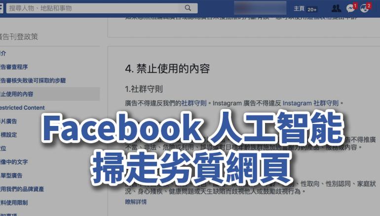 Facebook 人工智能掃走劣質網頁