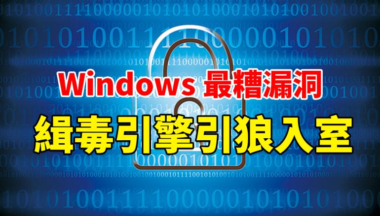 Windows 最糟漏洞 緝毒引擎引狼入室