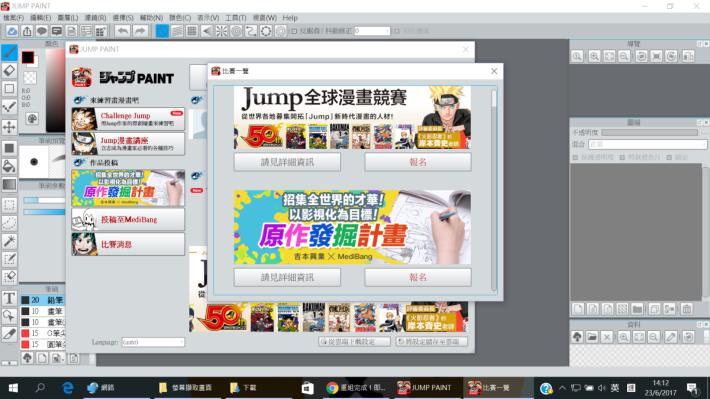 Jump! Paint 提供線上演習和講座。